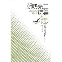 朝吹亮二詩集 (現代詩文庫)