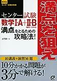 センター試験数学1・A+2・B満点をとるための攻略法