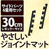 ノンホル 『 やさしいジョイントマット 』 約6畳分サイドパーツ レギュラーサイズ(30cm) ブラック 黒 単色 【 床暖房対応 防音 】