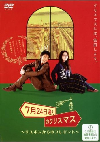 7月24日通りのクリスマス ~リスボンからのプレゼント~ [レンタル落ち] [DVD]の詳細を見る