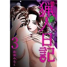 猟人日記 ラ・カサドーラ 分冊版 3話 (まんが王国コミックス)