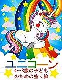 ユニコーン Unicorn: 4〜8歳の子ども のための塗り絵