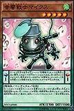 遊戯王 DOCS-JP085-N 《音響戦士マイクス》 Normal