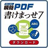 瞬簡 PDF 書けまっせ 7|ダウンロード版
