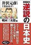 【カラー】 コミック版 逆説の日本史 戦国三英傑編