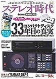 ステレオ時代 Vol.5