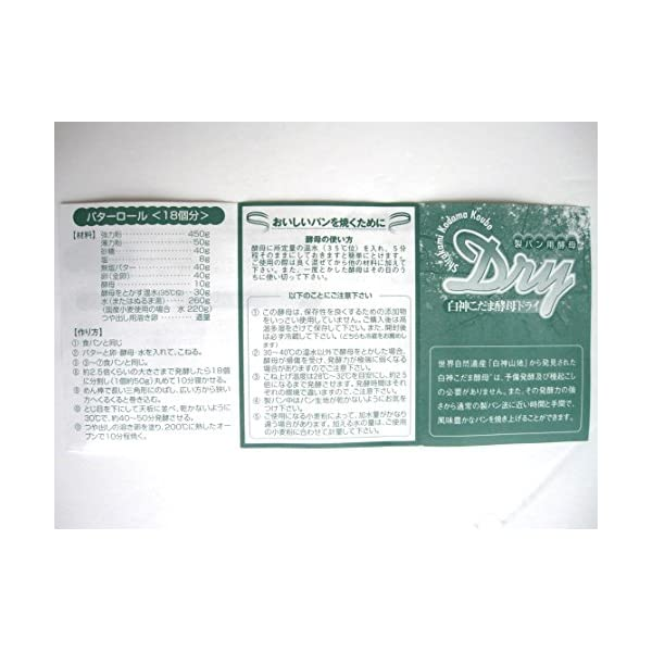 サラ秋田白神 白神こだま酵母ドライ 10g×5の紹介画像5