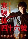 実験体四十六號 [DVD]