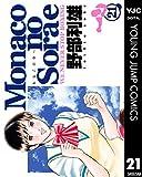 Monacoの空へ 21 (ヤングジャンプコミックスDIGITAL)