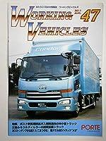 ワーキングビークルズ No.47―はたらくくるまの情報誌 特集:ポスト新長期規制排出ガス適合の中小型トラック