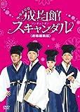 トキメキ☆成均館スキャンダル<劇場編集版>[DVD]