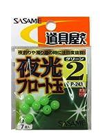 ささめ針(SASAME) P-243 道具屋 夜光フロート玉(グリーン) 2