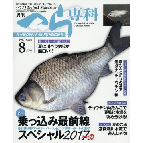 月刊へら専科 2017年 08 月号 [雑誌]