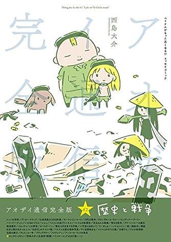 アオザイ通信完全版 #2―ベトナムがもっと近くなる!? エッセイコミック 歴史と戦争