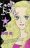 ときめきトゥナイト 新装版 6 (りぼんマスコットコミックス)