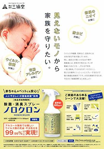 ノロウイルス除菌!ノロクロン(スプレー) 500ml (除菌・消臭 殺菌料製剤)
