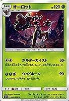 ポケモンカードゲームSM/オーロット(U)/アローラの月光