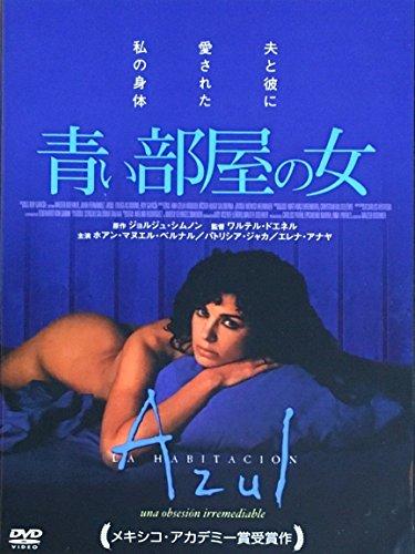 青い部屋の女 [DVD]