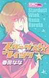 スターダスト★ウインク 3 (りぼんマスコットコミックス)