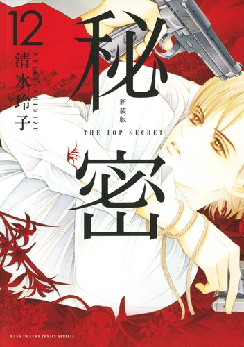 新装版 秘密 THE TOP SECRET 12 (花とゆめCOMICS)の詳細を見る