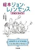 絵本ジョン・レノンセンス (ちくま文庫)