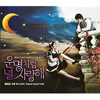運命のように君を愛してる OST(MBC TVドラマ)(韓国盤)