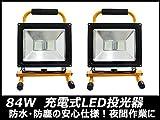 LED投光器 84W 屋外 充電式 ポータブル 最大7200LM(840W相当) 昼光色 防水 防塵 コードレス 防水 LEDライト ハイパワー 高出力 【2個セット】