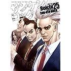 サンケンロック  25巻 (ヤングキングコミックス)
