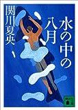 水の中の八月 (講談社文庫)