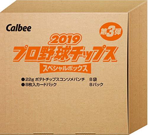 【Amazon.co.jp 限定】カルビー 2019プロ野球チップス スペシャルボックス第3弾 176g