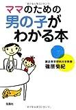 ママのための男の子がわかる本 (宝島SUGOI文庫) 画像