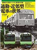 通勤・近郊型電車の世界 (トラベルMOOK)