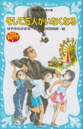 そして五人がいなくなる 名探偵夢水清志郎事件ノ-ト (講談社青い鳥文庫)
