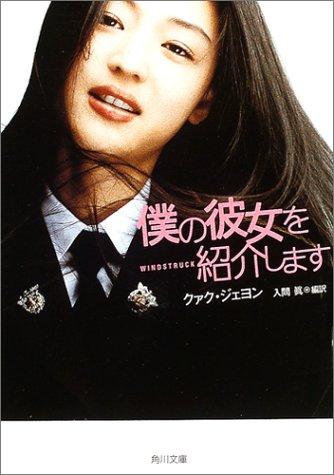 僕の彼女を紹介します (角川文庫)の詳細を見る