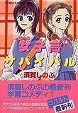 女子高サバイバル / 須賀 しのぶ のシリーズ情報を見る