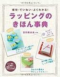 ラッピングのきほん事典―親切・ていねい・よくわかる! (ハッピーライフシリーズ)