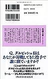 日本人投手黄金時代 (ベスト新書) 画像