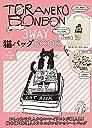 トラネコボンボン3WAY猫バッグBOOK (マルチメディア)
