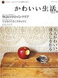 かわいい生活。―プチスイートなインテリアと雑貨のほん (vol.5) (別冊美しい部屋) 画像