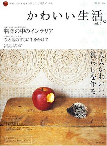 かわいい生活。—プチスイートなインテリアと雑貨のほん (vol.5) (別冊美しい部屋)