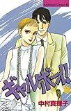 ギャルボーイ!(8) (BE・LOVEコミックス)