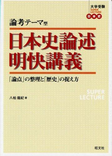 論考テーマ型日本史論述明快講義―「論点」の整理と「歴史」の捉え方 (大学受験SUPER LECTURE日本史)の詳細を見る