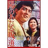 陽のあたる坂道 NYK-818 [DVD]