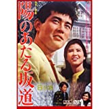 陽のあたる坂道 NYK-818-ON [DVD]