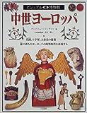 ビジュアル博物館 第65巻 中世ヨーロッパ