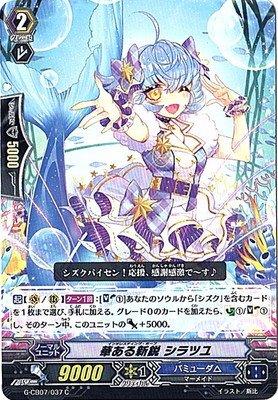 カードファイト!! ヴァンガードG/クランブースター第7弾/G-CB07/037 華ある新鋭 シラツユ C