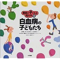 難病の子どもを知る本〈1〉白血病の子どもたち