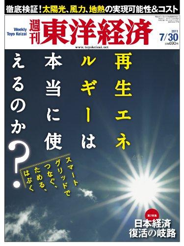 週刊 東洋経済 2011年 7/30号 [雑誌]の詳細を見る