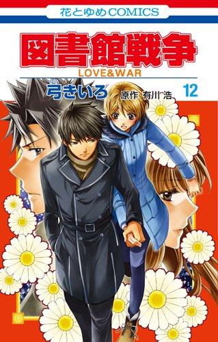 図書館戦争 LOVE&WAR 12 (花とゆめCOMICS)の詳細を見る