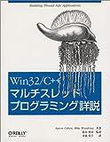 Win32/C++ マルチスレッドプログラミング詳説